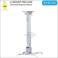LI-MOUNT PMS-65W Universal Projector Bracket Mount